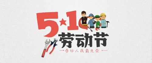 菲律宾驻北京大使馆5.1放假通知
