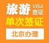 菲律宾旅游签证[全国办理](59天停留,免面试)
