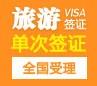 菲律宾旅游签证[全国办理]-免面试+加急办理