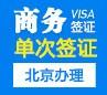 菲律宾商务签证[北京办理](30天单次,免面试)