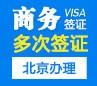 菲律宾商务签证[北京办理](半年多次,免面试)