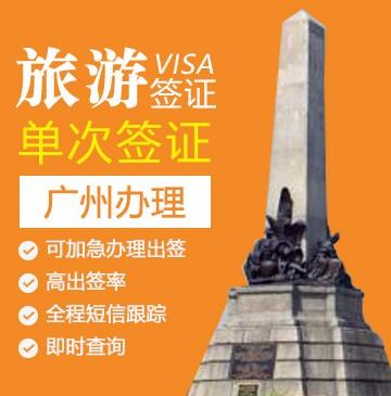 菲律宾旅游签证[广州办理](30天停留,免面试)