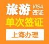 菲律宾旅游签证[上海办理](14天停留,免面试)