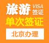菲律宾旅游签证[北京办理](30天停留,免面试)+加急办理