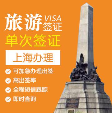 菲律宾旅游签证[上海办理](14天停留,免面试)+加急办理