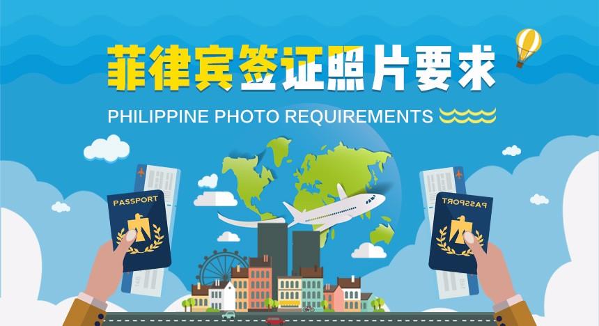 菲律宾签证照片要求