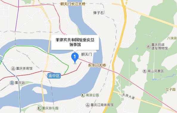 菲律宾驻重庆总领事馆签证中心
