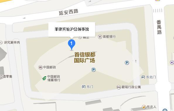 菲律宾驻上海总领事馆签证中心