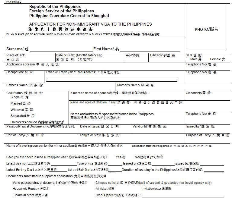 菲律宾签证个人信息表