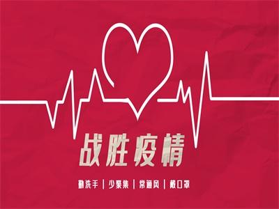 中国驻菲律宾使馆提醒在菲中国公民如何防范疫情